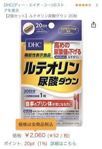 DHCのルテオリン
