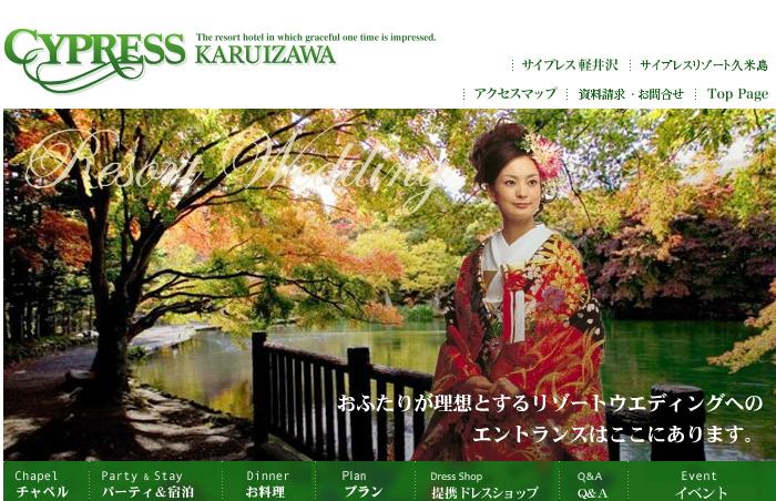 軽井沢 リゾートウエディング