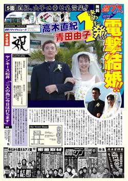 Wedding News Paper