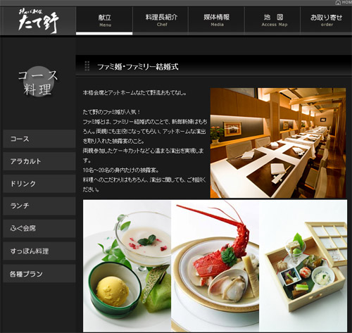 【結納・2次会 銀座】 みちば和食 たて野 道場六三郎