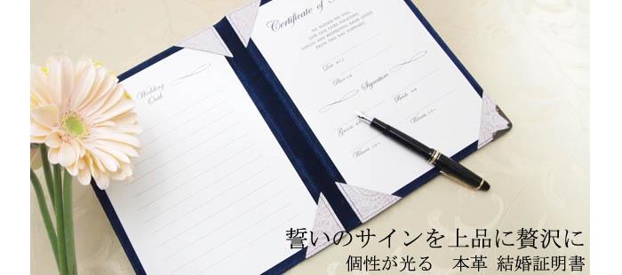 結婚証明書専門店 PRIER (プリエ)