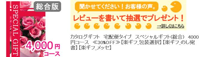 カタログギフト4000円コース