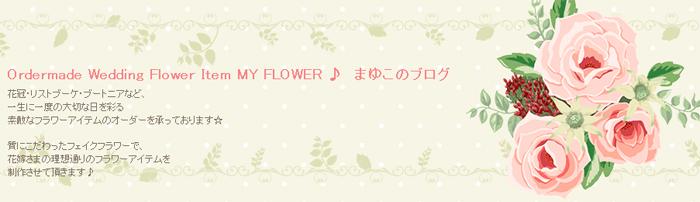 Ordermade Wedding Flower Item MY FLOWER