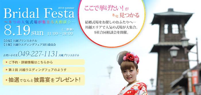 ブライダルフェスタ(埼玉県) -2012年8月19日:9つの人気式場が集まる大相談会