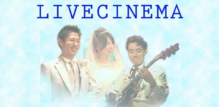 ライブシネマ   格安で結婚式・披露宴・二次会の記録ビデオを撮影・編集
