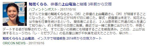 知花くらら(35)上山竜治(31)