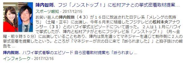 陣内智則(43)松村未央(31)