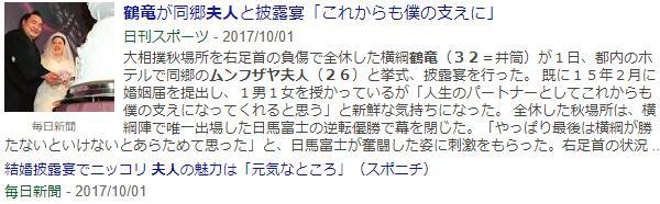 鶴竜(32)ムンフザヤ夫人(26)