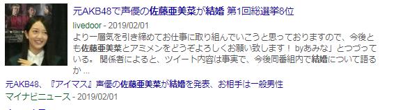 佐藤亜美菜 結婚