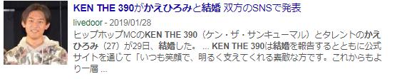 KENTHE390・かえひろみ結婚