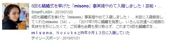 misono・Nosuke結婚