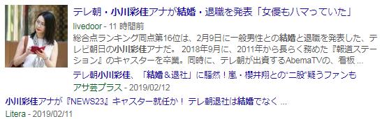 小川彩佳 結婚