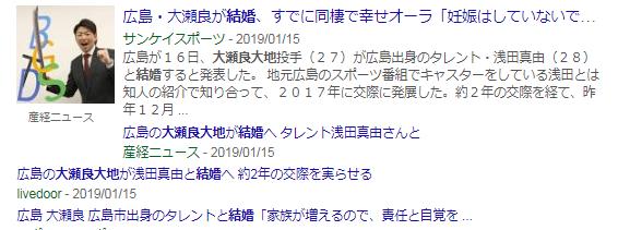 大瀬良大地・浅田真由結婚