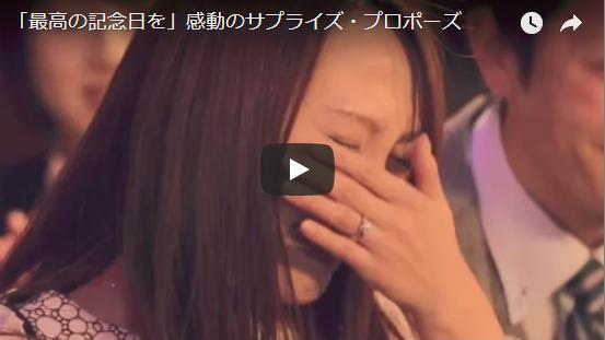【動画】感動のサプライズプロポーズ:フラッシュモブ映像10選:思わずもらい泣き