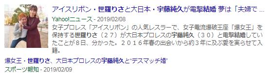 世羅りさ・宇藤純久結婚