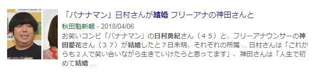 日村勇紀 神田愛花 結婚