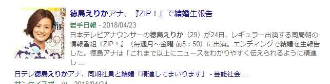 日本テレビ徳島えりか