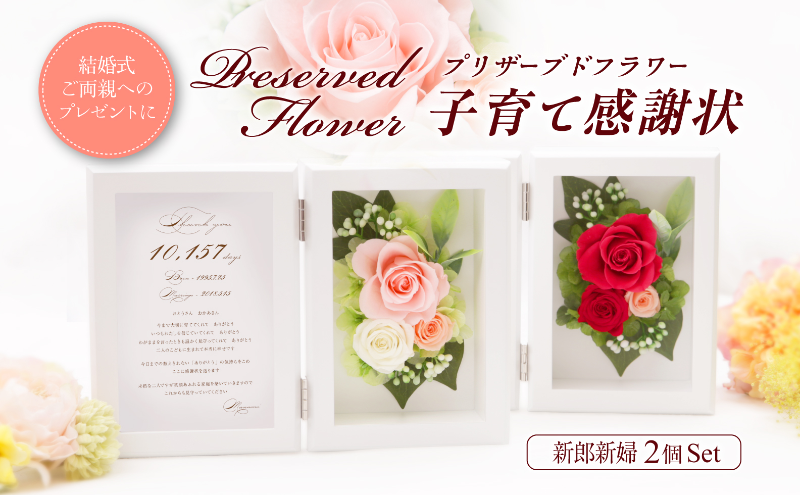 トコシェ・ウェディングシリーズより 『プリザーブドフラワー 子育て感謝状』が新登場!