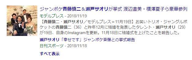 斉藤慎二・瀬戸サオリ