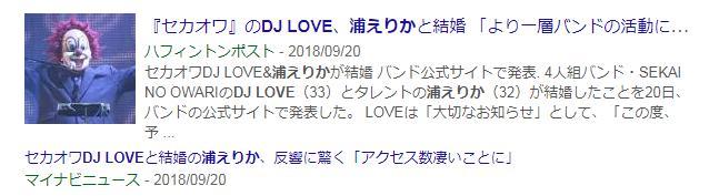 DJ LOVE・浦えりか