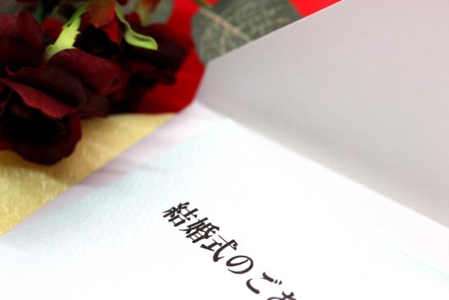 結婚式前に部署移動があった場合の「招待客の選び方」