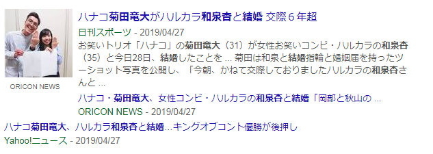 菊田竜大 和泉杏 結婚