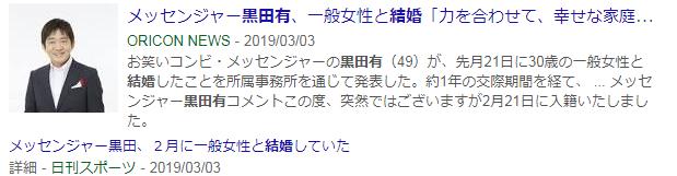 黒田有 結婚