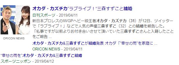オカダ・カズチカ 三森すずこ 結婚