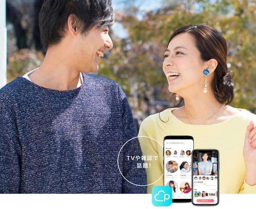 出会い系アプリ Pairs ペアーズ