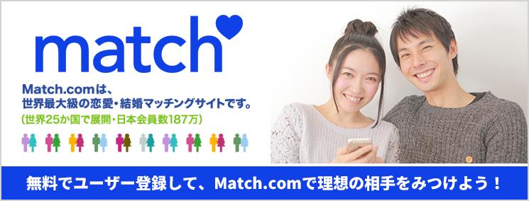 Match 恋愛 結婚 マッチングサイト