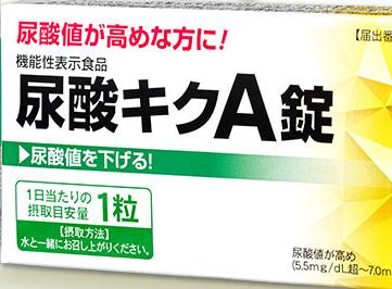尿酸キクA錠