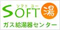 千葉県 ガス給湯器